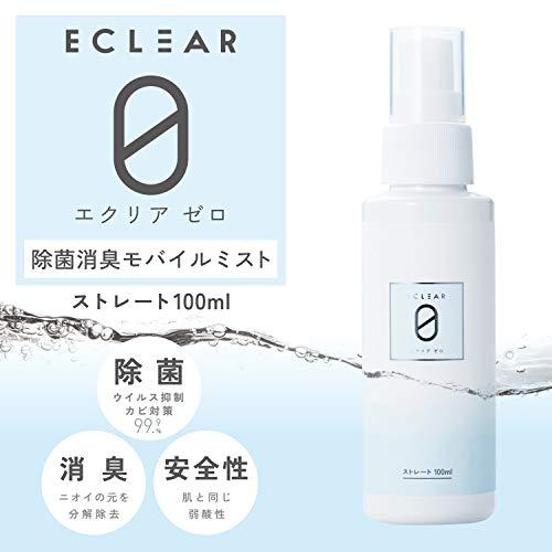 エレコム エクリアゼロ 弱酸性次亜塩素酸水 100ml(希釈済) 家中これ1本で除菌・消臭 そのまま使える希釈済スプレータイプ HCE-DLX02