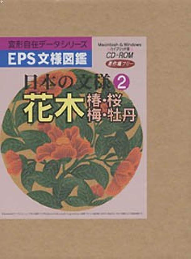 取り除く知覚冷蔵庫EPS文様図鑑 日本の文様 2 花木(椿?桜?梅?牡丹)