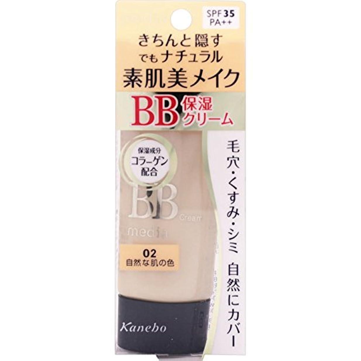 付き添い人雄弁円形のカネボウ メディア BBクリームN 02 SPF35?PA++
