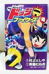 がんばれ!ドッジファイターズ 第4巻 (てんとう虫コミックス) コミック