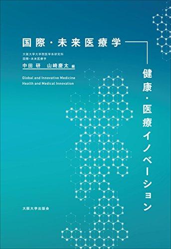 国際・未来医療学  -健康・医療イノベーション