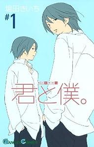 君と僕。1巻 (デジタル版ガンガンコミックス)