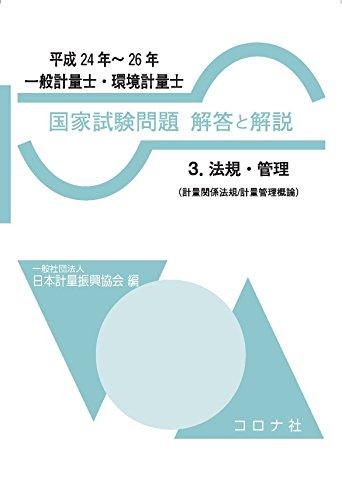 一般計量士・環境計量士 国家試験問題 解答と解説 -3.法規・管理(計量関係法規/計量管理概論) (平成24年~26年) -
