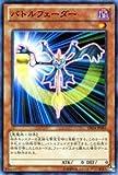 遊戯王カード【バトルフェーダー【スーパー】 DE04-JP085-SR ≪デュエリストエディション4 収録≫