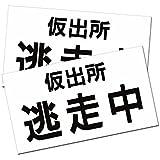 おもしろマグネットステッカー仮出所逃走中(2枚組)