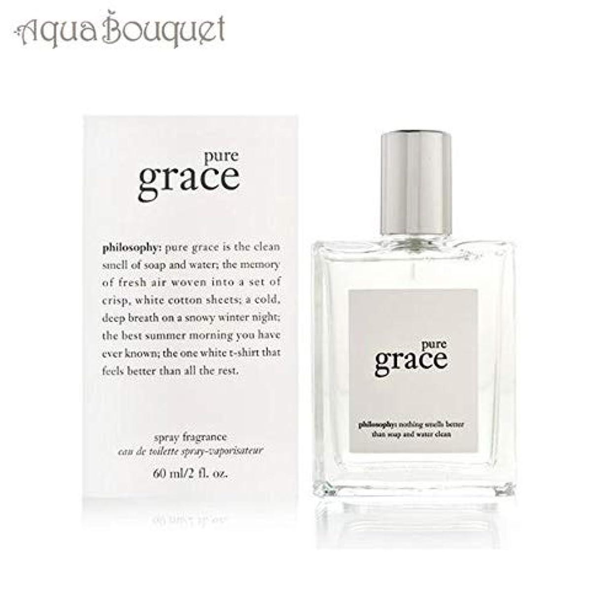 パワーセル偽文献Philosophy - Pure Grace Spray Fragrance Eau de Toilette (2 oz.) [並行輸入品]