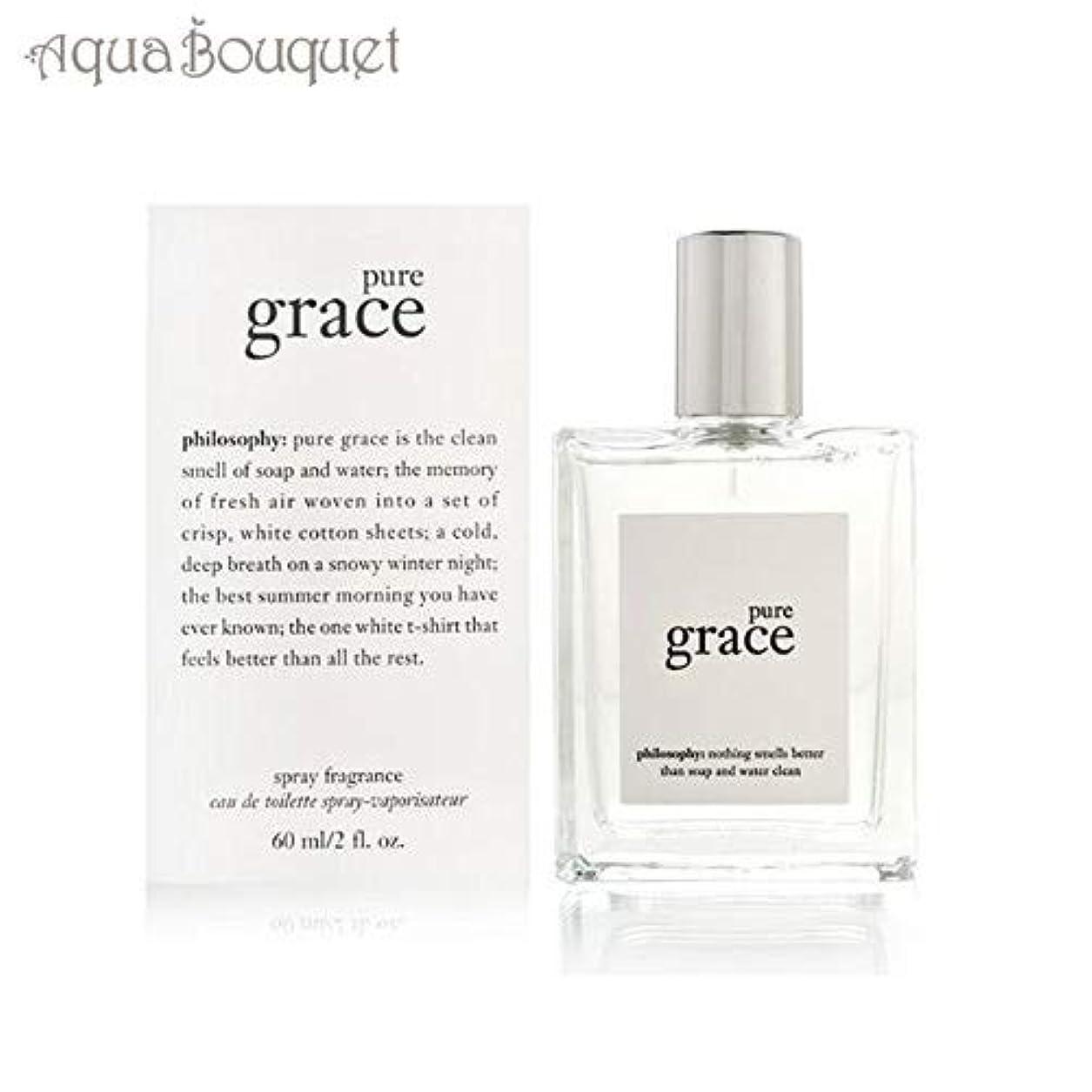 副産物首相代わりにを立てるPhilosophy - Pure Grace Spray Fragrance Eau de Toilette (2 oz.) [並行輸入品]
