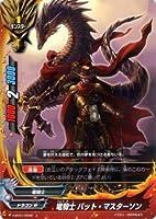 竜騎士 バット・マスターソン 上 バディファイト ギガ・フューチャー h-bt01-0046