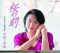 日野美歌「桜の刻」のジャケット画像