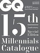 15thアニバーサリースペシャルエディション ミレニアルズ・カタログ 2018年 11 月号 : GQ JAPAN (ジーキュージャパン) 増刊