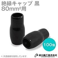 絶縁キャップ(黒) 80sq対応 100個 TCV-801-04