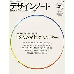 デザインノート―デザインのメイキングマガジン (No.21(2008)) (SEIBUNDO mook)