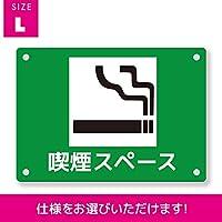 プレート看板「タバコタイプ_E009」素材:アルポリ (L) 看板 店舗標識 プレートサイン 屋外 屋内 防水 喫煙スペース 喫煙所 タバコ 仕様の選択については当店からのメールにご返信ください