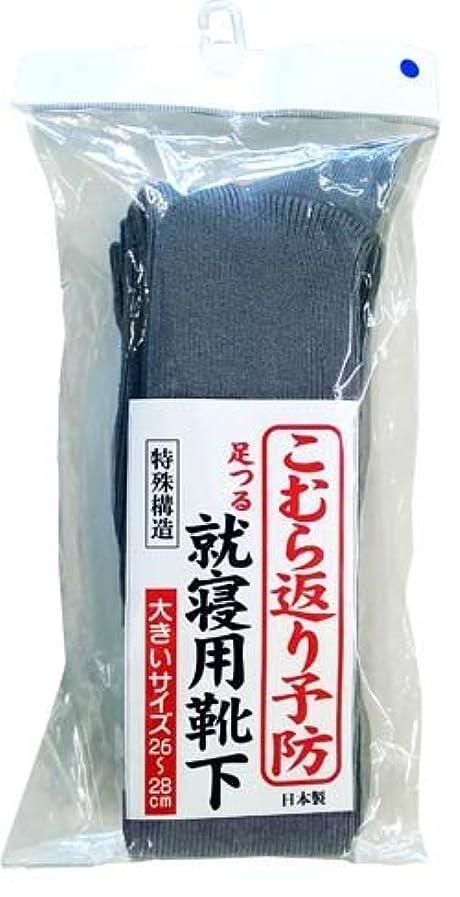 パースブラックボロウイル不均一足つり こむら返り 予防 就寝用靴下 綿混 大きめ グレー NBigSuGr
