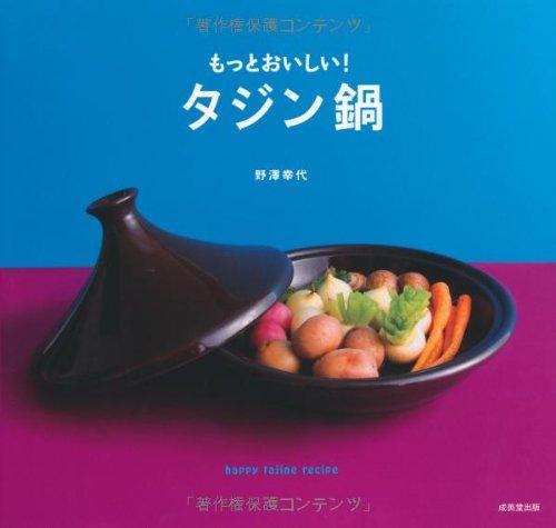 もっとおいしい!  タジン鍋の詳細を見る