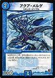 デュエルマスターズ アクア・メルゲ(レア)/革命 超ブラック・ボックス・パック (DMX22)/ シングルカード