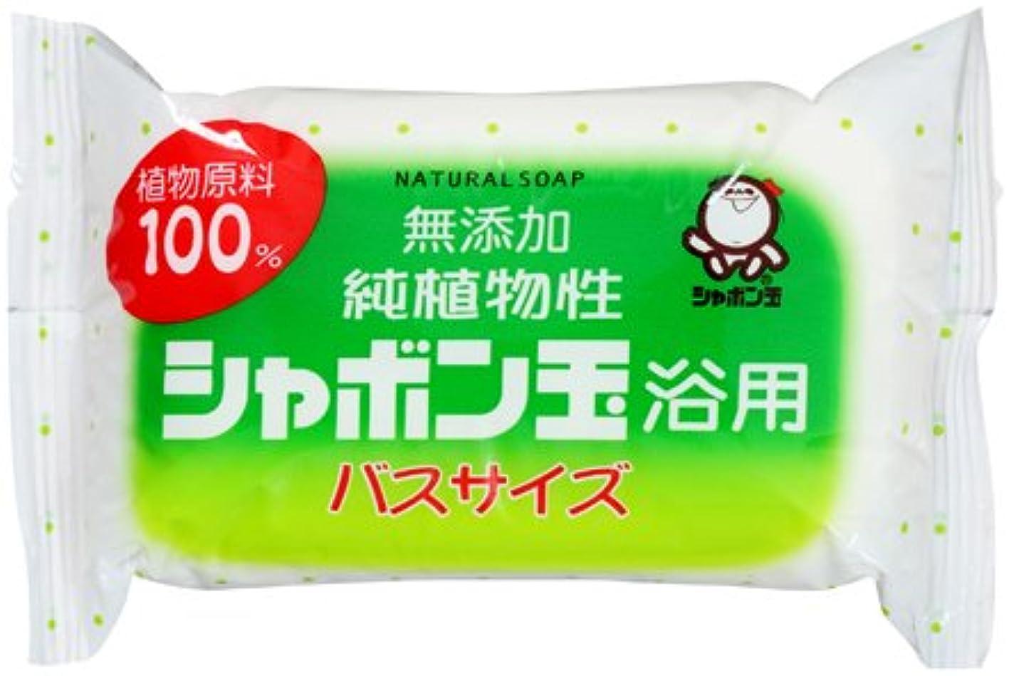 圧縮された感情理解するシャボン玉石けん シャボン玉 純植物性 浴用 バスサイズ 155g(無添加石鹸)×60点セット (4901797003051)