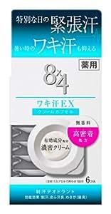 8×4 ワキ汗EX クリームカプセル 無香料 6コ入