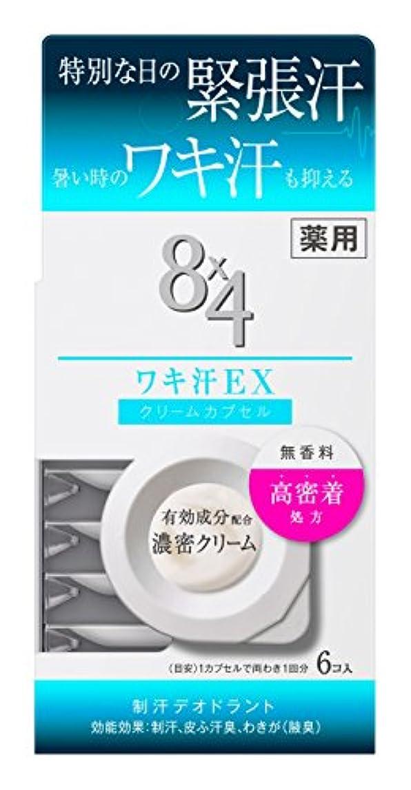表面ひいきにする地上の8×4 ワキ汗EX クリームカプセル 無香料 6コ入