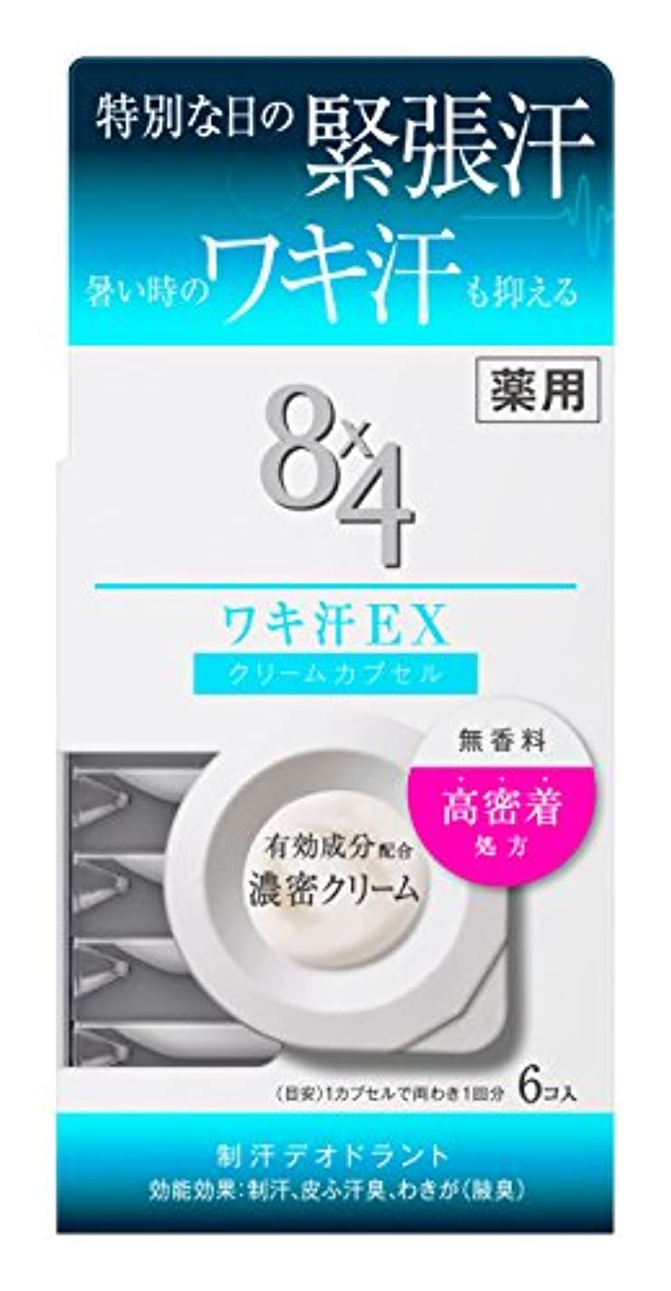 酸度分子物理的に8×4 ワキ汗EX クリームカプセル 無香料 6コ入