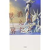 人類が消えた世界 (ハヤカワ・ノンフィクション文庫)