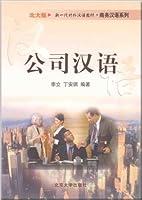 商务漢語系列--公司漢語 【中国語】*