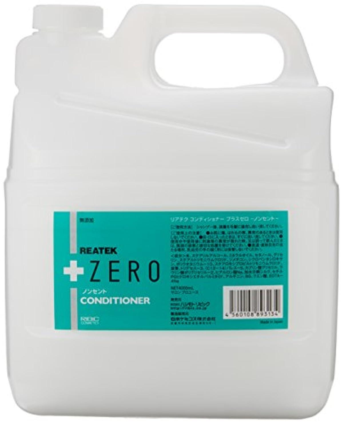 乳白色試用反発するリアテクコンディショナープラスゼロノンセント4000ml