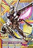 ガンダムトライエイジ/OA1-019 クロスボーン・ガンダムX1改 P