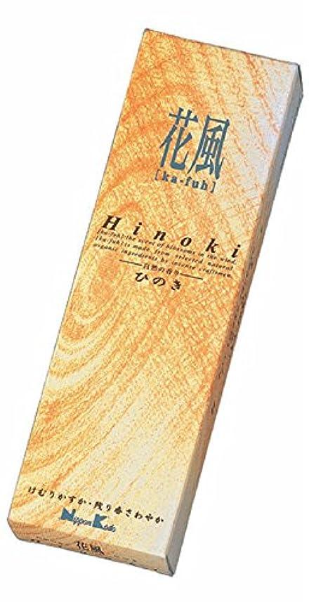 中でマキシム若い(1, Yellow package) - Nippon Kodo - Ka-fuh (Scents in the Wind) - Cypress (Hinoki) 120 Sticks