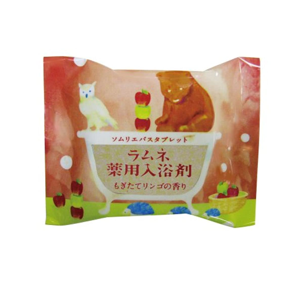非難する洞窟シリーズソムリエバスタブレット ラムネ薬用入浴剤 もぎたてリンゴの香り 12個セット