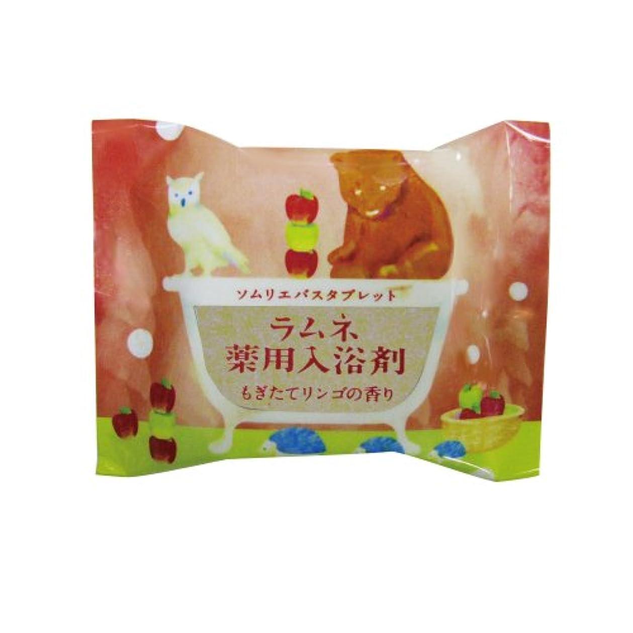 メタンくちばし漏斗ソムリエバスタブレット ラムネ薬用入浴剤 もぎたてリンゴの香り 12個セット