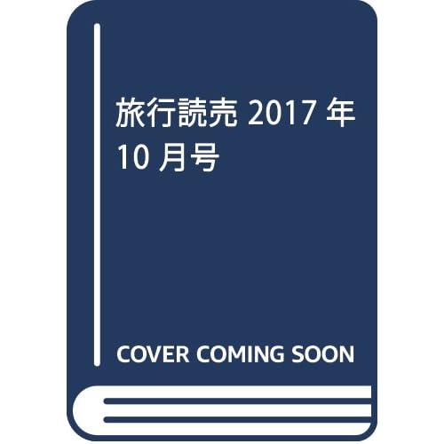 旅行読売 2017年 10 月号 [雑誌]