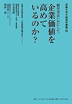 [川北 英隆, 奥野 一成]の京都大学の経営学講義Ⅲ 経営者はいかにして、企業価値を高めているのか?