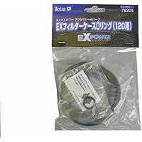 テトラ エックスパワーフィルター専用Oリングセット(120用) 78305