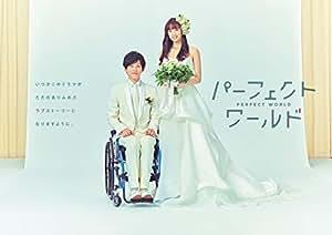 パーフェクトワールド Blu-ray BOX