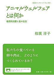 アニマルウェルフェアとは何か――倫理的消費と食の安全 (岩波ブックレット)