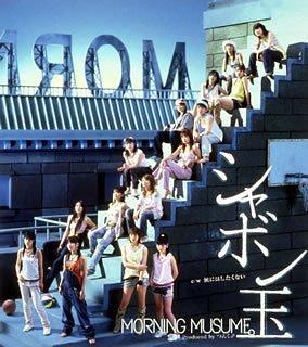 【シャボン玉/モーニング娘。】初参加の〇〇がメインボーカルに抜擢!桐谷美玲の熱唱で再び話題の曲を紹介の画像