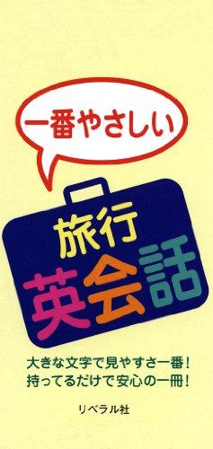 [リベラル社]の一番やさしい 旅行英会話