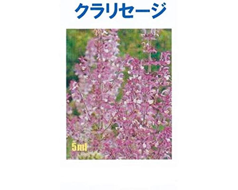 虚偽木製補正アロマオイル クラリセージ 5ml エッセンシャルオイル 100%天然成分