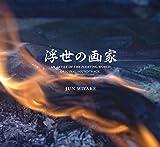 NHKスペシャルドラマ「浮世の画家」オリジナル・サウンドトラック