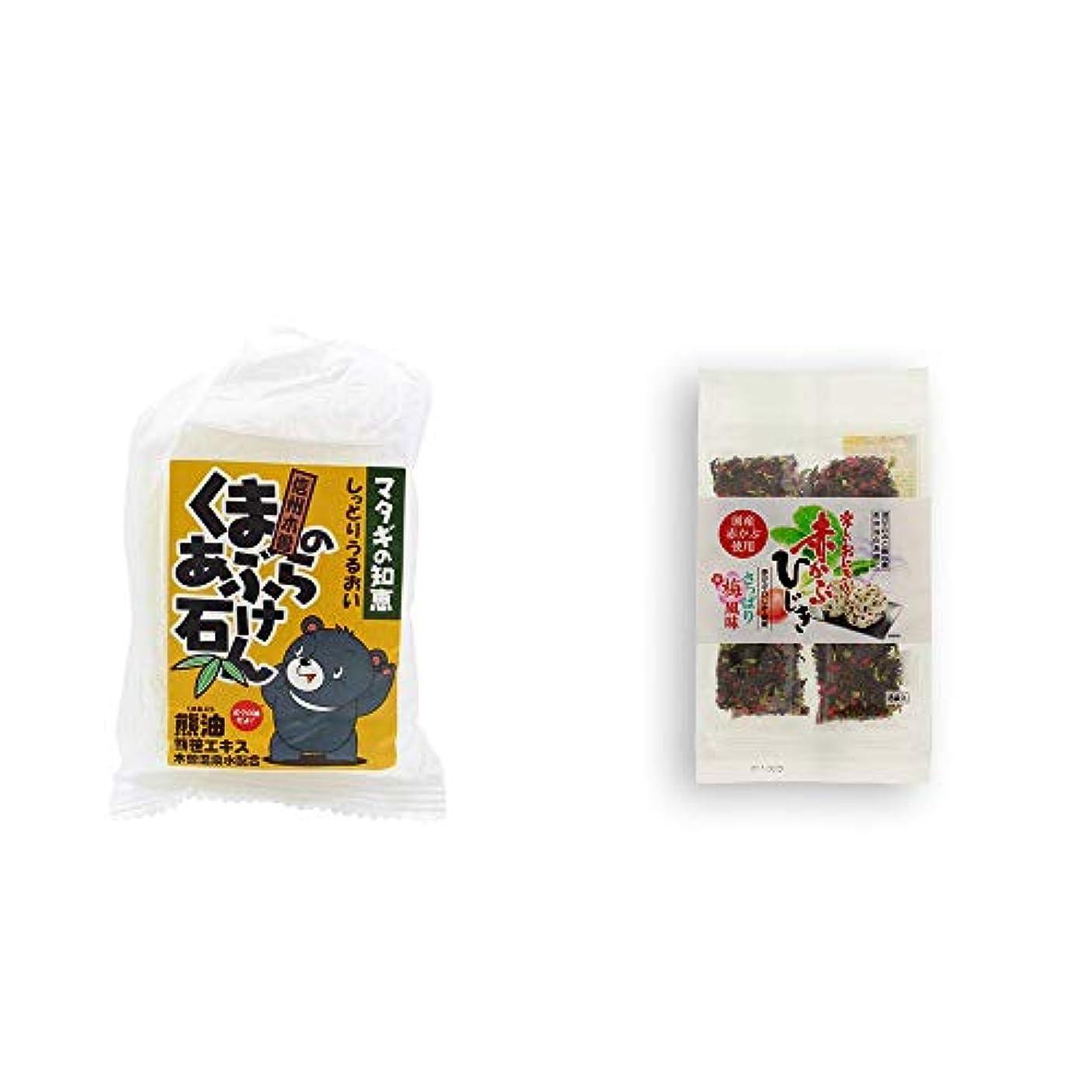 廃棄するメモおもちゃ[2点セット] 信州木曽 くまのあぶら石けん(80g)?楽しいおにぎり 赤かぶひじき(8g×8袋)