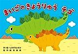 まいごのきょうりゅう テゴ (みーんなげんきいっぱい! 赤ちゃん恐竜かみしばい)