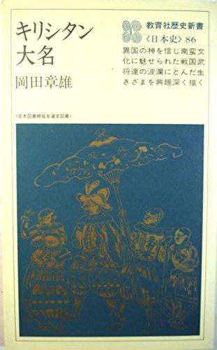 キリシタン大名 (教育社歴史新書 日本史 86)