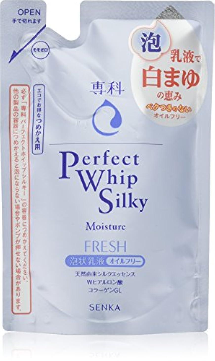 土砂降りマークダウン栄光の専科 パーフェクトホイップシルキー 詰め替え用 保湿乳液 130ml