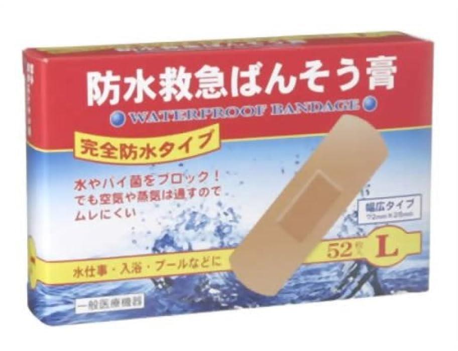 中絶異常広い防水絆創膏 Lサイズ 52枚