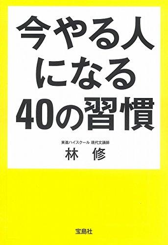 今やる人になる40の習慣 (宝島SUGOI文庫)の詳細を見る