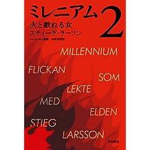 ミレニアム2 火と戯れる女(上・下合本版) (ハヤカワ・ミステリ文庫)