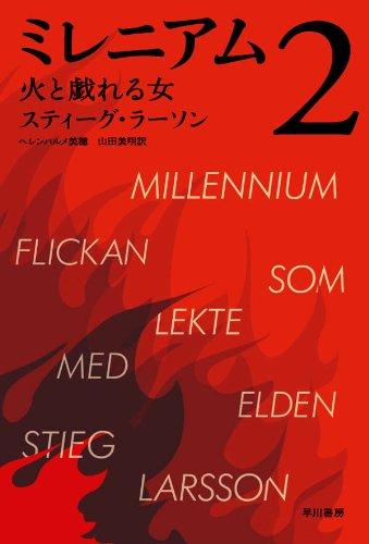 ミレニアム2 火と戯れる女(上・下合本版) (ハヤカワ・ミステリ文庫)の詳細を見る
