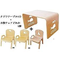 MAMENCHI 木製テーブル クジラと選べる木製チェアナチュラル1脚 (クジラ椅子ナチュラル)