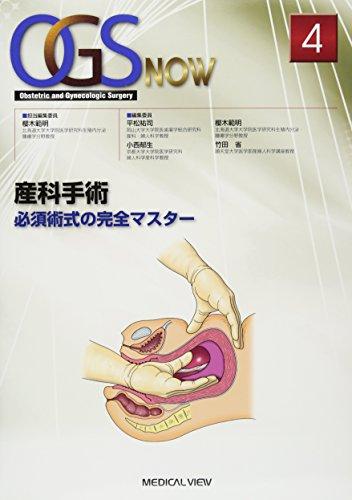 産科手術−必須術式の完全マスター (OGS NOW 4)